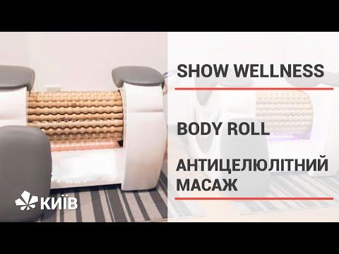 Body Roll: ефективний антицелюлітний масаж #ShowWellness