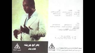 Bahr Abou Gresha - Kefaya Be3ad / بحر ابو جريشة -كفاية يعاد