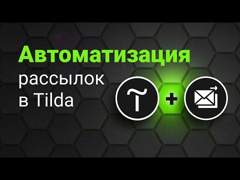 Автоматизация E-mail рассылок в Tilda. Mailchimp, SendGrid, UniSender. Подключение форм к рассылке