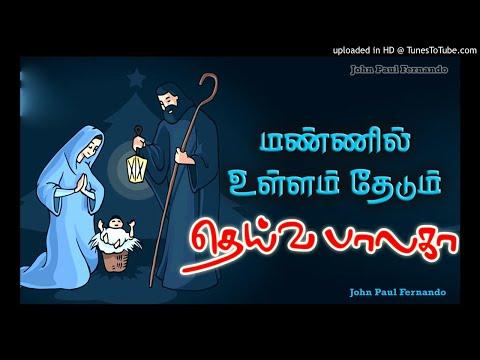 TAMIL CHRISTMAS SONGS - Vinilirunthu