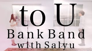 to U / Bank Band with Salyu [ FullCover + Lyric ]