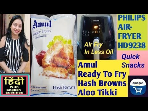 air-fry-aloo-tikki-recipe-amul-hash-browns-ready-to-fry-snacks---in-hindi