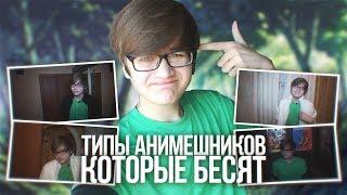 ТИПЫ АНИМЕШНИКОВ, КОТОРЫЕ БЕСЯТ!