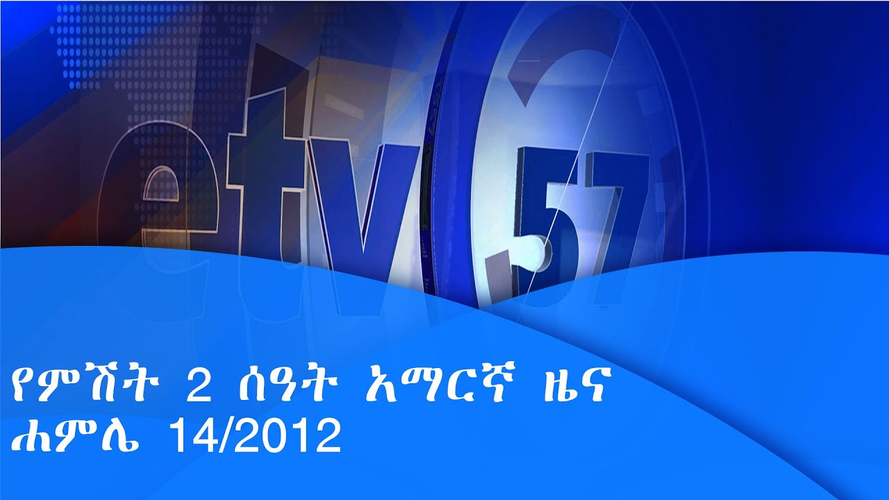 የምሽት 2 ሰዓት አማርኛ  ዜና ...ሐምሌ 14/2012 ዓ.ም  etv