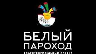 Белый пароход. Поющие реки России 2017 - Гала-концерт 1 отд.