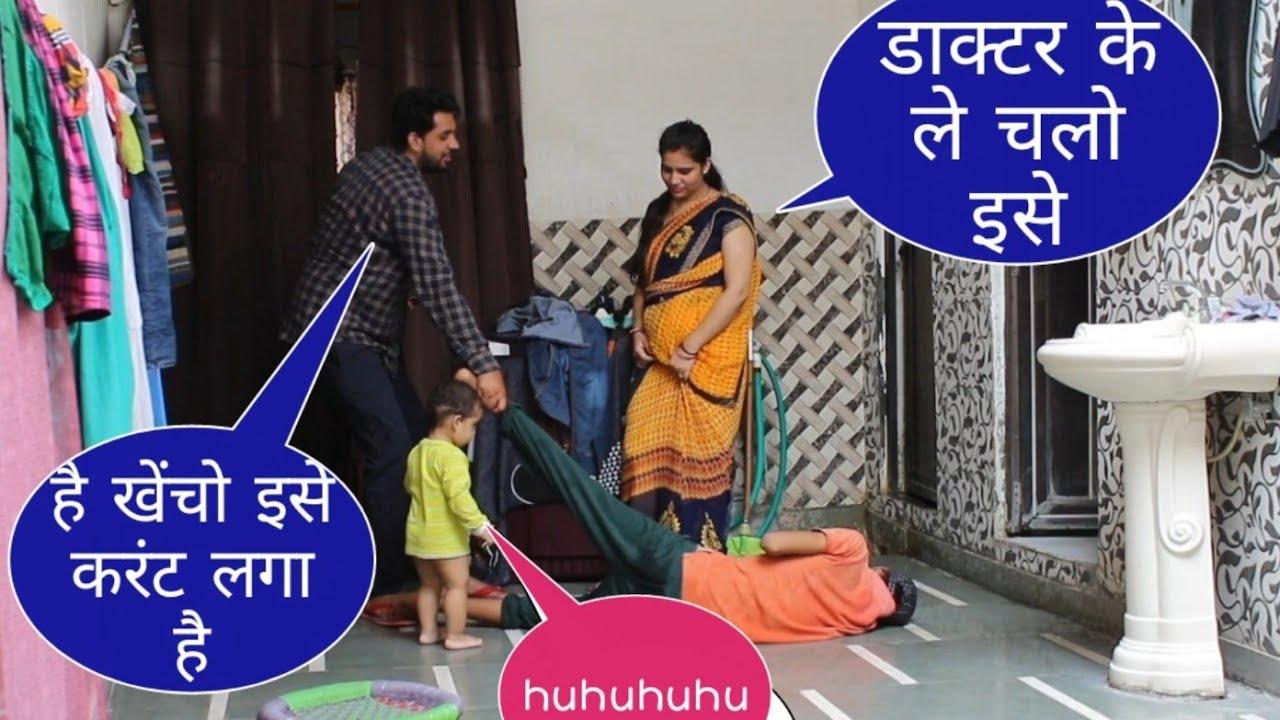 prank on bhabhi कर्रेंट लगने से हुआ बेहोश prank hard harshit chaudhary