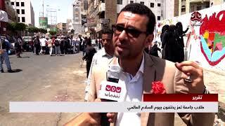 طلاب جامعة تعز يحتفلون بيوم السلام العالمي   تقرير عبدالعزيز الذبحاني