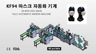 KF94 물고기 모양 마스크 생산 기계 (완전 자동)
