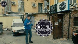 видео Электронные сигареты, Vape Shop в Киеве