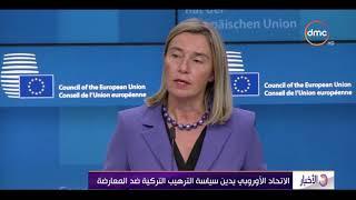 الأخبار – الاتحاد الأوروبي يدين سياسة الترهيب التركية ضد معارضيه