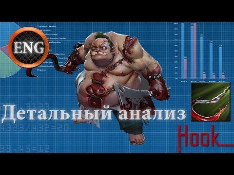 видео: dota 2 da | Детальный анализ #13: meat hook (pudge)