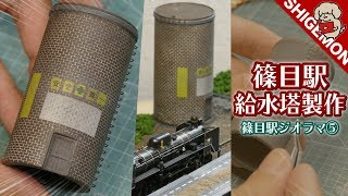 【Nゲージ】篠目駅ジオラマ製作⑤ レンガ給水塔を自作してみた / 鉄道模型【SHIGEMON】
