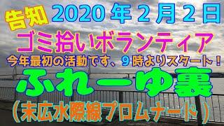 <告知動画>ふれーゆ裏でゴミ拾いボランティア!参加者大募集!!in2020年2月2日