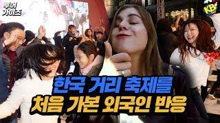 처음 한국 거리 축제를 간 외국인 반응 [코리안브로스] feat. 2017 위댄스 세계거리춤축제]