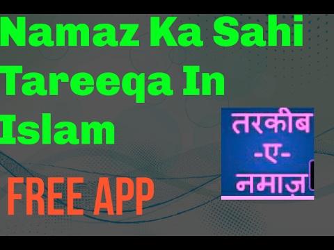 Namaz Ka Sahi Tarika (Hindi)