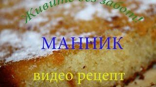 Манник рецепт(Манник видео рецепт! Приготовление манника за 40 минут! Для манника потребуется: Манка 0,5 кг Кефир 0,5 л Соль..., 2016-01-08T16:11:35.000Z)