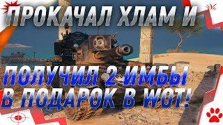 ЗАМЕНА ТАНКОВ в WOT 2019 - ПРОКАЧАЛ ХЛАМ, в ЗАМЕН ПОЛУЧИЛ 2 ЛУЧШИЕ ИМБЫ ВОТ! КАЧАЙ world of tanks