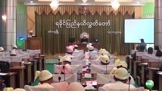 Rakhine Parliament Denounces UN Chief