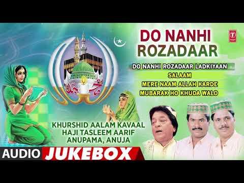 ►दो नन्ही रोज़दार लड़कियाँ► RAMADAN 2018 (Audio Jukebox) || TASLEEM AARIF || T-Series Islamic Music