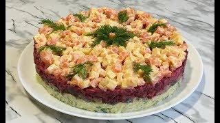 """Новогодний Салат """"Сюрприз"""" Вкуснее Селедки Под Шубой!!! / Салат с Селедкой / Salad Surprise"""
