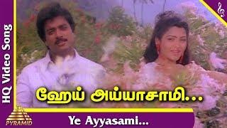 Varusham Padhinaaru Tamil Movie Songs | Ye Ayyasami  Song | SPB | KS Chithra | Ilayaraaja