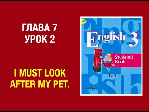 Английский язык Кузовлев 3 класс Часть 2 Unit 7 Lesson 2 #кузовлев3класс #english3