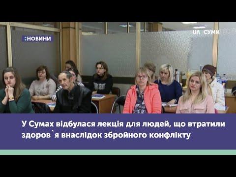UA:СУМИ: У Сумах відбулася лекція для людей, що втратили здоров`я внаслідок збройного  конфлікту