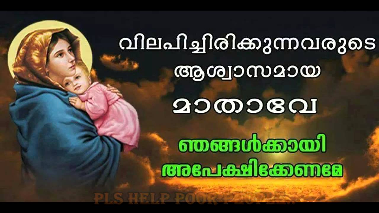 My Mother Marys Pray For Us Youtube