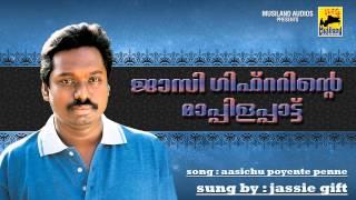 Mappila Pattukal Jassie Gift | ജാസ്സി ഗിഫ്റ്റിൻ  മാപ്പിളപാട്ട് | New Mappila Song