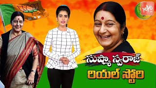 Sushma Swaraj Real Life Story (Biography) | Education | Political Career | BJP | YOYO TV Channel