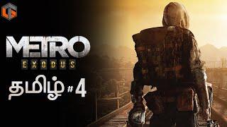 Metro Exodus 파트 4 생존 공포 게임 라이브 타밀어 게임
