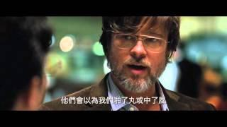 【電影預告】《沽注一擲》The Big Short 2016年1月21日上映