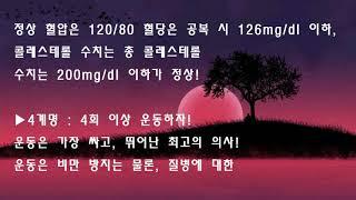 건강 10계명 [좋은글 좋은시]