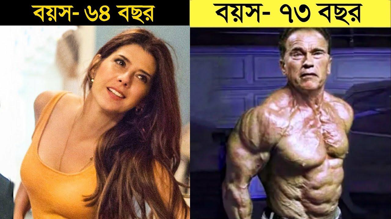 এত বয়স হওয়ার পরেও এই মানুষগুলো বুড়ো হয়নি- আসল কারণ জানুন । 6 People Who Don't Age in Bangla
