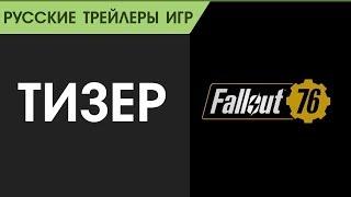 Fallout 76 Teaser - Русская озвучка