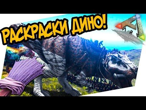 ARK: Survival Evolved #96 Как покрасить динозавра. Раскраски на животных