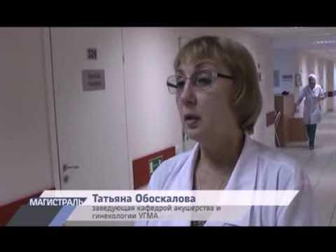 Гинекологическая клиника