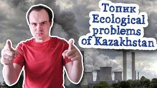 Топик Ecological problems of Kazakhstan экологические проблемы Казахстана экология ecology