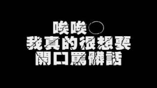 陶吉吉-Dear God (純字幕)