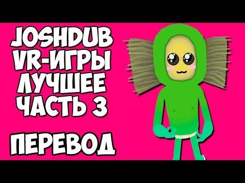 JOSHDUB на русском! VR ИГРЫ Cмешные моменты (перевод) - ЛУЧШЕЕ. ЧАСТЬ 3