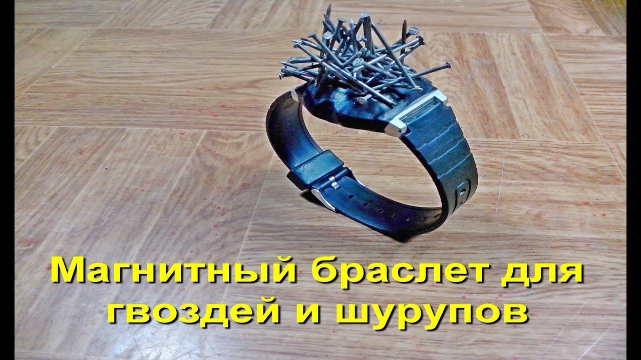 Magnogrip магнитный браслет для строителей и мастеров! - YouTube