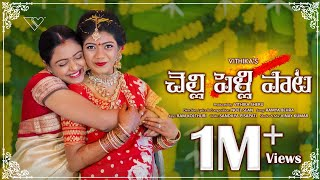 Vithika's Chelli Pelli Paata   Full Song With Lyrics   Vithika Sheru   EP - 35