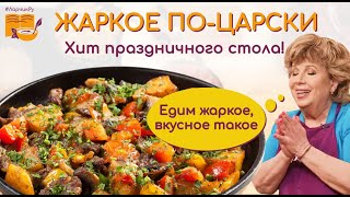 Едим жаркое вкусное такое Жаркое по домашнему ЦАРСКИЙ РЕЦЕПТ ХИТ праздничного стола