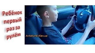 Ребёнок первый раз за рулём, первый урок вождения(Девяти летний ребёнок водит автомобиль, ребёнок первый раз сел за руль автомобиля. Группа