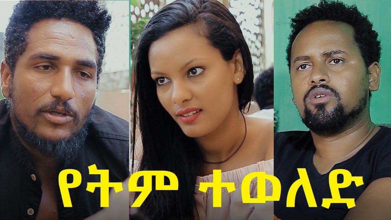 Download የትም ተወለድ ሙሉ ፊልም Yetem Teweled Ethiopian movie 2020