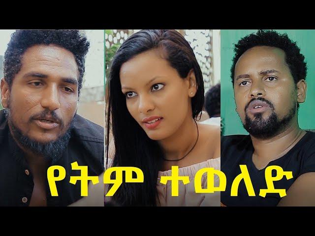 የትም ተወለድ ሙሉ ፊልም Yetem Teweled Ethiopian movie 2020