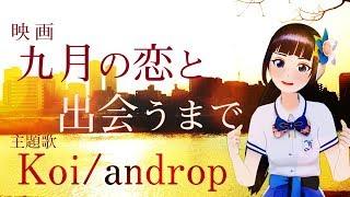 【女性が歌う】Koi/androp  映画『九月の恋と出会うまで』主題歌【富士葵】