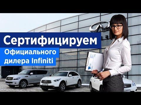 Добровольная сертификация услуг автосервиса для официального дилера марки Infiniti.