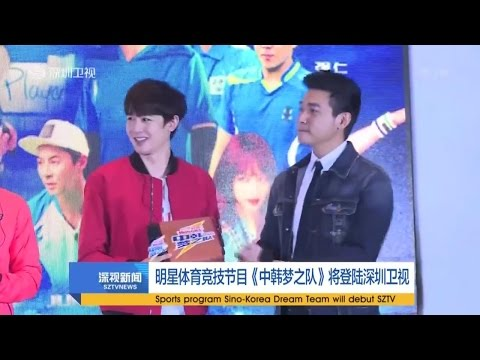 "150914 Nichkhun in Stars Sport Program ""Korea-China Dream Team"" will debut on SZTV"