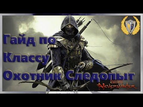 Гайд Охотник Следопыт  м11, игра Neverwinter